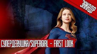 Супердевушка - сериал /Supergirl   First Look(Русский трейлер)