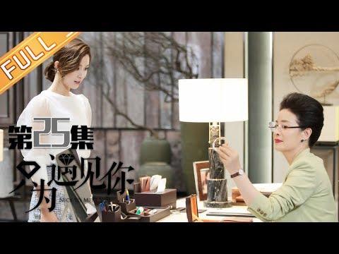 《只为遇见你》第25集  Nice To Meet You EP25【芒果TV独播剧场】