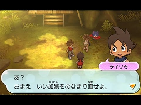 3ds妖怪ウォッチ2真打限定ケイゾウとユキっぺ桜町 おつかい物語