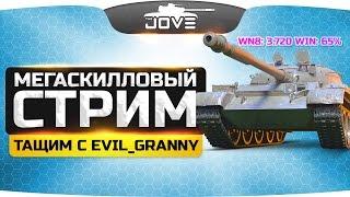 Скилловый Стрим ● Тащим катки с EviL_GrannY