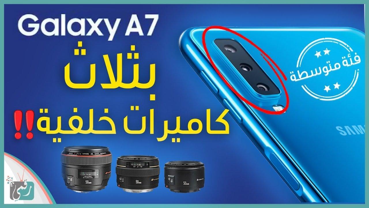جالكسي اى 7 (2018) Galaxy A7 رسميا | معاينة الهاتف
