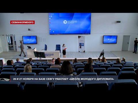 НТС Севастополь: В Севастополе впервые открылась «Школа молодого дипломата»