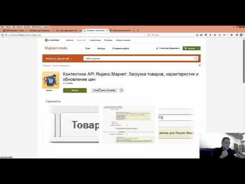 Контентное API Яндекс.Маркет: Установка решения