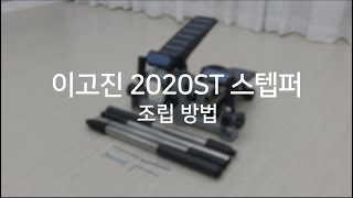 이고진 스텝퍼 2020ST 조립영상