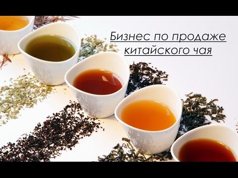 Продажа китайского чая. Бизнес идея