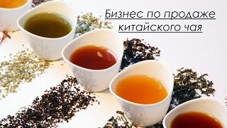 видео Бизнес на продаже цветущего чая