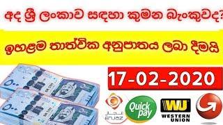 17-02-2020 Saudi riyal exchange rate in to Sri Lankan currency by today Saudi riyal rate,