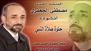 حلوة صلاة النبي   المنشد الشيخ مصطفى الجعفري