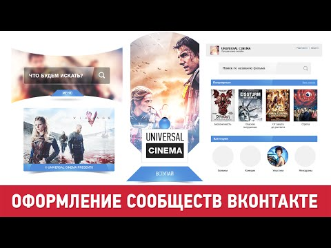 Уроки фотошопа. Оформление группы Вконтакте. UNIVERSAL CINEMA (Заказать)