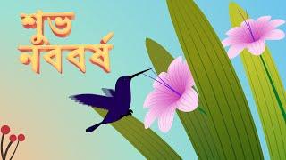 শুভ নববর্ষ, Happy Bengali New Year 1428, Animated Whatsapp Video, Greetings, Bangla Nabobasho ১৪২৮