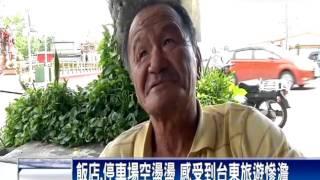 【民視即時新聞】蔡政府上任之後,中國客銳減,花東旅遊業者感受最明顯...