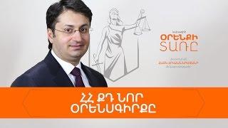 «Օրենքի տառը»  ՀՀ ՔԴ նոր Օրենսգիրքը