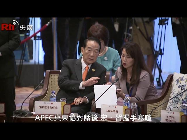 Sau đối thoại không chính thức APEC-ASEAN, ông Tống  và ông Tập bắt tay chào hỏi nhau