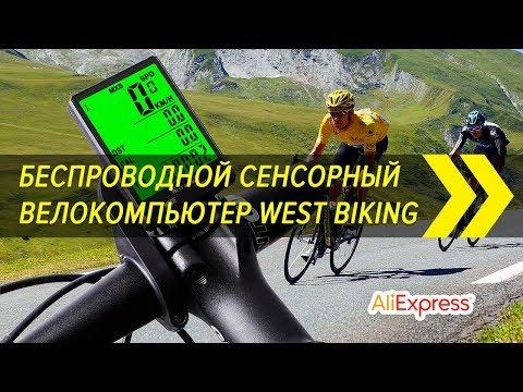 Беспроводной сенсорный велокомпьютер West Biking. Настройка и установка | Алиэкспресс