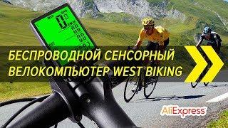 беспроводной сенсорный велокомпьютер West Biking. Настройка и установка  Алиэкспресс