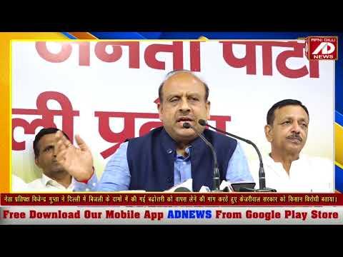 दिल्ली में बिजली की दरों में बढ़ोतरी के लिए केजरीवाल सरकार जिम्मेदार