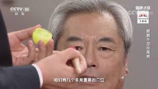 [健康之路]眼睛干涩也是病 局部眼膏按摩| CCTV科教