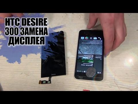 HTC Desire 300 замена дисплея, ссылки в описании!