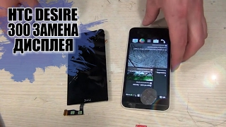 HTC Desire 300 замена дисплея ,тачскрина,разбор,дисплейного модуля