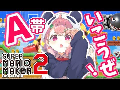 【マリオメーカー2】Aの世界をめざしてBをかける少女。【笹木咲/にじさんじ】