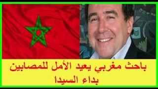 باحث مغربي يعيد الأمل للمصابين بداء السيدا