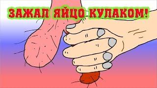 Crazy Russian squeezed testicle. Сжал яйцо кулаком. Больно ппц