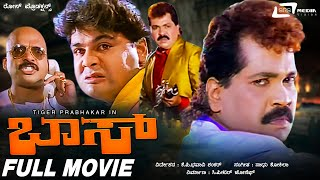 Boss – ಬಾಸ್ | Kannada Full Movie| Tiger Prabhakar | Ramesh Aravind | Action Movie