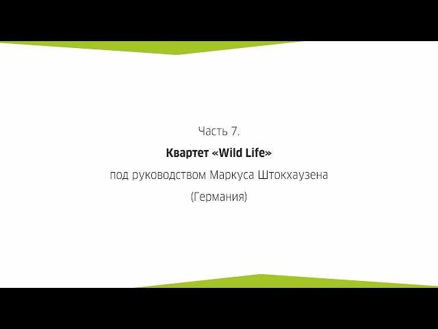 Фестиваль Opus 52 (фильм А. Успенского). Часть 7. Wild Life