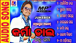 *album - karma daal *singer umakant , satrughan krushnamukhi sanju *music bhakta prasat barik * uploaded by- vj media songs 01- pahantiya tara (uma...