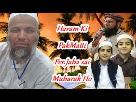 Haram Ki Pak Matti Per Hafiz Zain ul Abidin Hafiz Muhammad Athar Jalali Muhammad Anzar Jalali