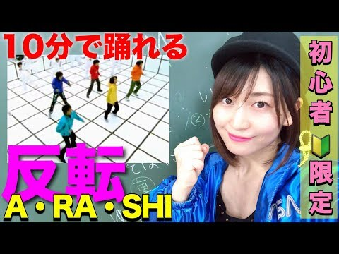 嵐ARASHIダンス今スグ踊れる【初心者】振付レッスン!プロアイドル振付師Junko☆