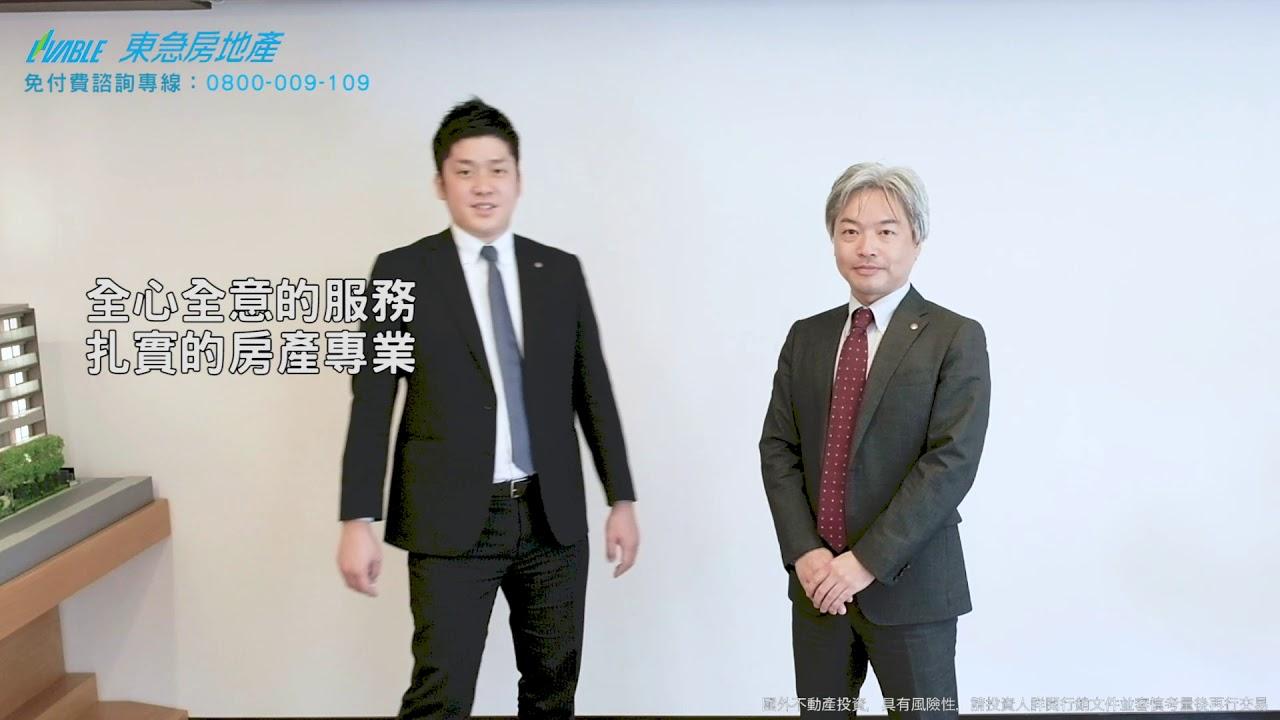 日商東急房地產-日本房地產物件徵尋   2020年說明會