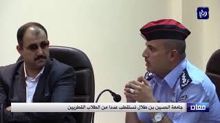 جامعةِ الحسين تستقطب طلابا قطريين