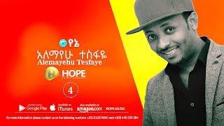 Alemayehu Tesfaye - Yene