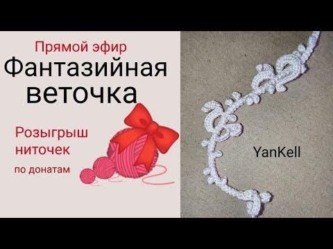 Фантазийная веточка, от YanKell