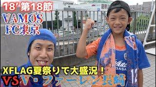 【公式】ハイライト:FC東京vsV・ファーレン長崎 明治安田生命J1リ...