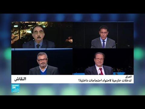 العراق: تدخلات خارجية لاحتواء احتجاجات داخلية؟  - نشر قبل 4 ساعة