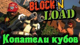 Разрушители кубов и строители крепости - Block N Load