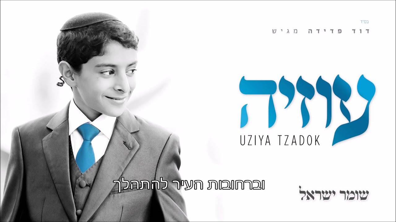 ירושלים I עוזיה צדוק Jerusalem I Uziya Tzadok