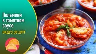Пельмени в томатном соусе — видео рецепт