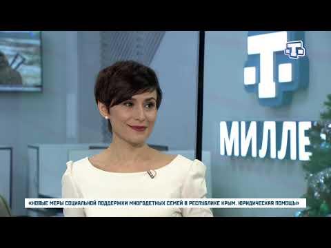 «Новые меры социальной поддержки многодетных семей в Республике Крым». Эфир 30.12.2019 г.