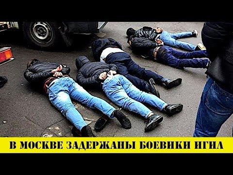 В Москве задержали членов ИГИЛ готовивших теракты