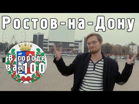В городе за 300 - Ростов-на-Дону [KARASHOW_s2e1] 24 часа в чужом городе