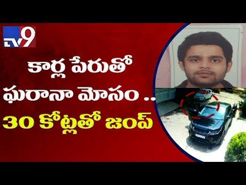 Fraud car exchange gang busted in Hyderabad - TV9