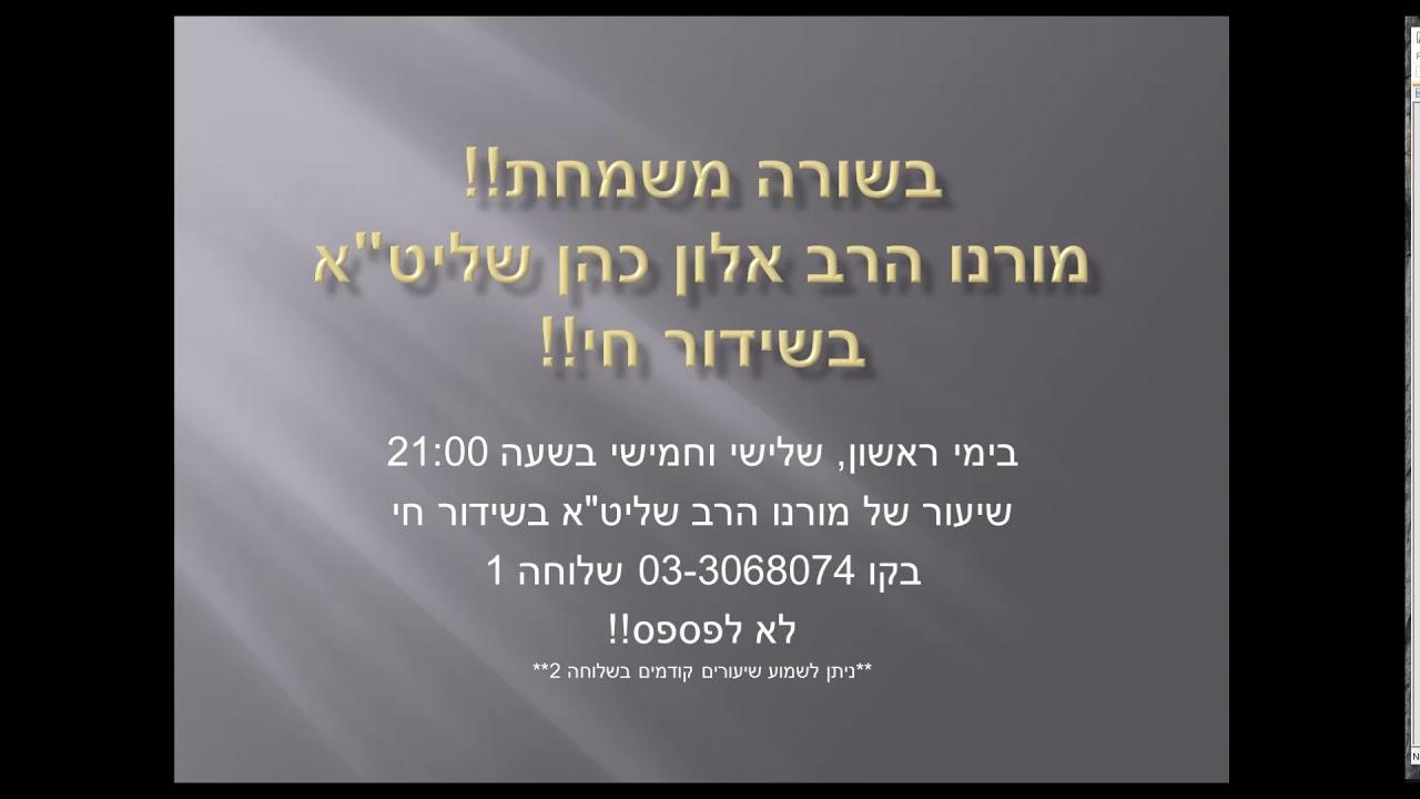 """חדש!! שיעור של מורנו הרב אלון כהן שליט""""א בשידור חי! - פרטים בסרטון"""