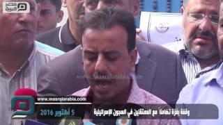 مصر العربية | وقفة بغزة تضامناً مع المعتقلين في السجون الإسرائيلية