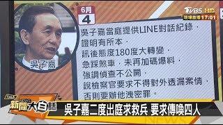 吳子嘉二度出庭求救兵 要求傳喚四人 新聞大白話 20190628