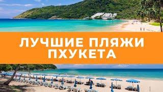 ТАЙЛАНД Лучшие пляжи Пхукета пляж Карон Ката и Най Харн