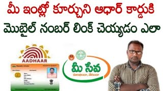 how to link mobile number in Aadhar Card Telugu,how to update mobile number in Aadhar Card Telugu