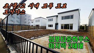 (매물번호 김포-14) 김포 타운하우스 총6세대중 남은…